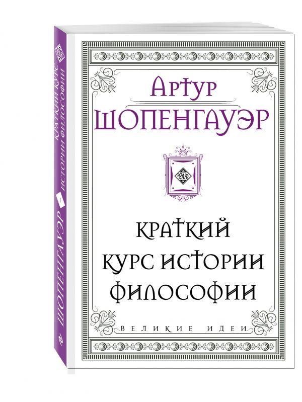 Артур Шопенгауэр Шопенгауэр. Краткий курс истории философии