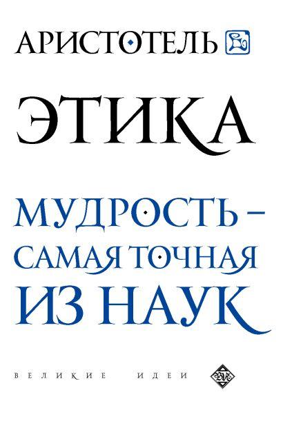 Аристотель. Этика - фото 1