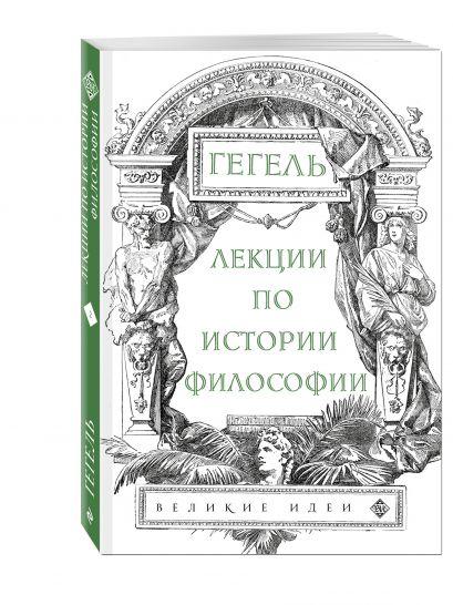 Лекции по истории философии. Гегель - фото 1