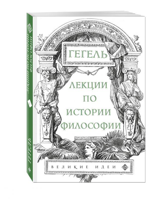 Лекции по истории философии. Гегель фото
