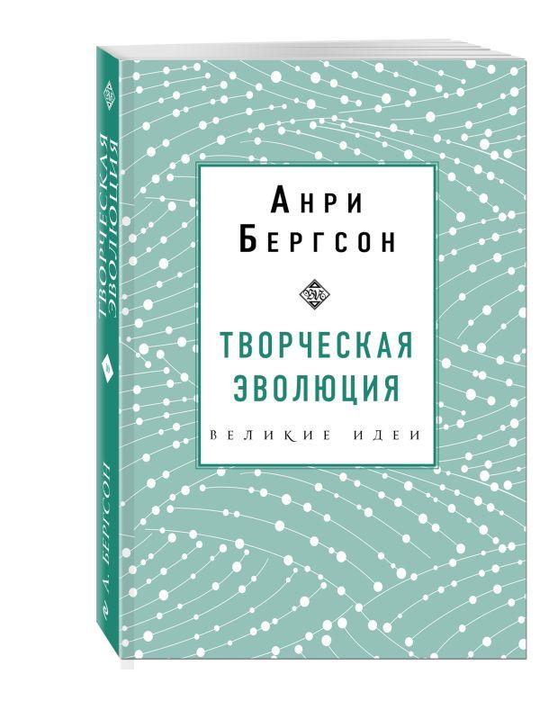 Zakazat.ru: Творческая эволюция. Бергсон. Бергсон Анри