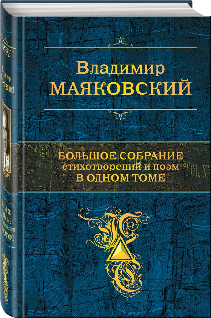 Большое собрание стихотворений и поэм в одном томе Владимир Маяковский