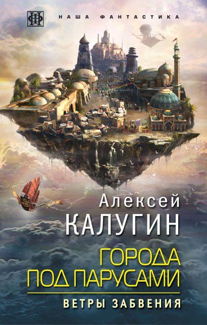 Города под парусами. Книга 2. Ветры Забвения - фото 1