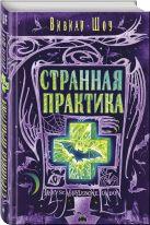 Вивиан Шоу - Странная практика' обложка книги