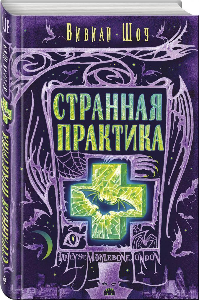 Вивиан Шоу - Странная практика обложка книги