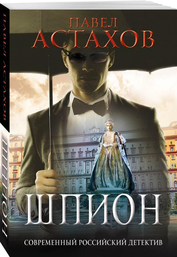 Астахов Павел - Шпион обложка книги