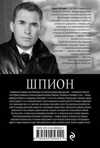 Шпион Астахов Павел