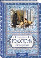 Павло Загребельный - Роксолана. Великолепный век султана Сулеймана' обложка книги