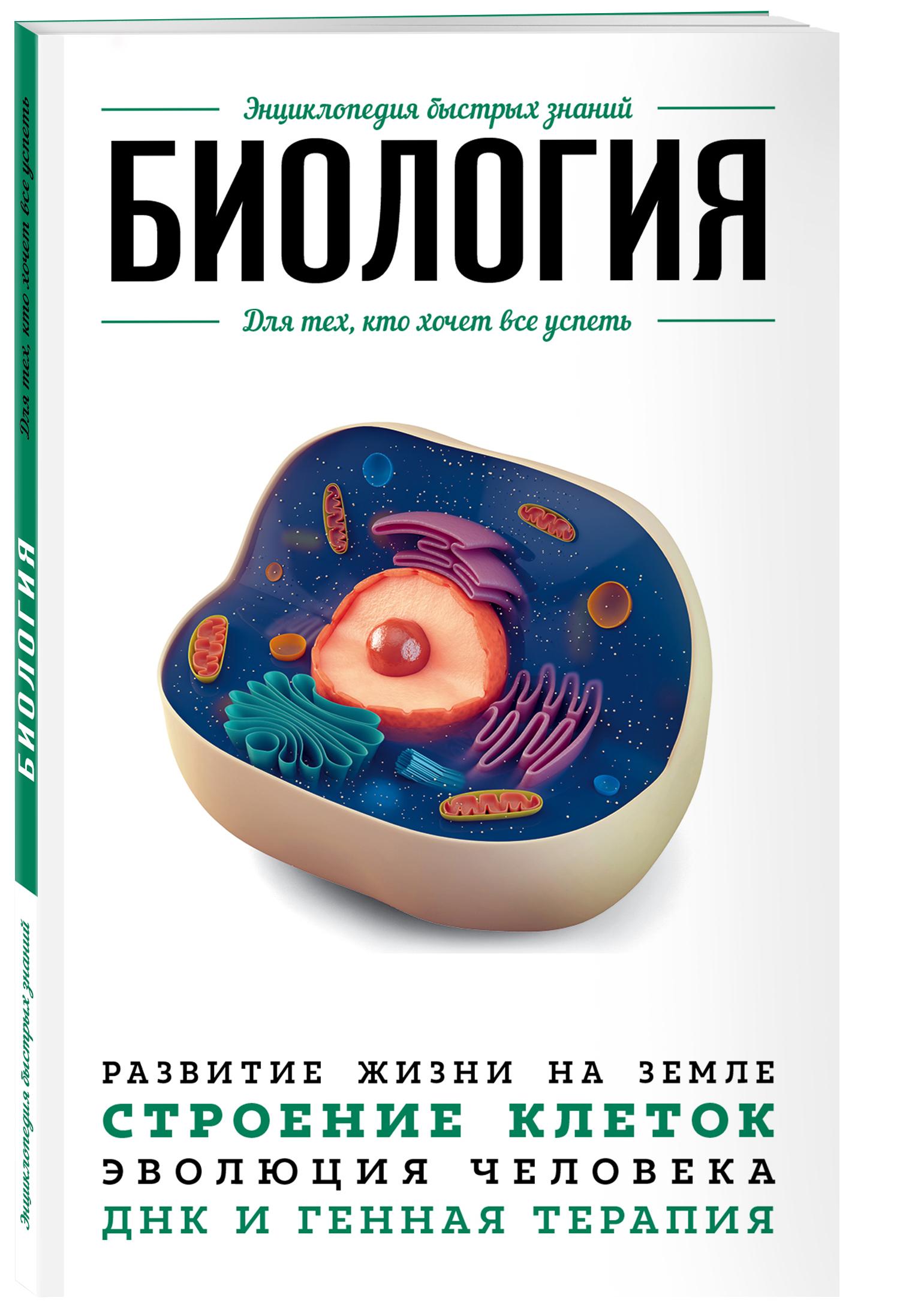 Биология. Для тех, кто хочет все успеть о в камзолкина биология грибной клетки