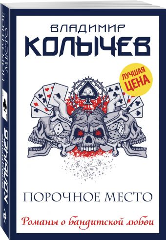 Порочное место Владимир Колычев