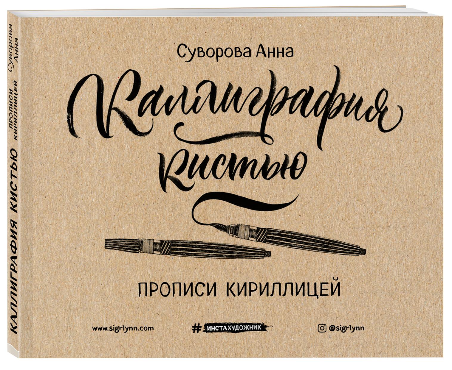 купить Суворова А.В. Каллиграфия кистью. Прописи кириллицей по цене 426 рублей