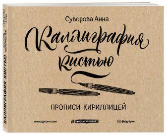 Суворова А.В. - Каллиграфия кистью. Прописи кириллицей обложка книги
