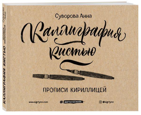Каллиграфия кистью. Прописи кириллицей Суворова Анна Викторовна