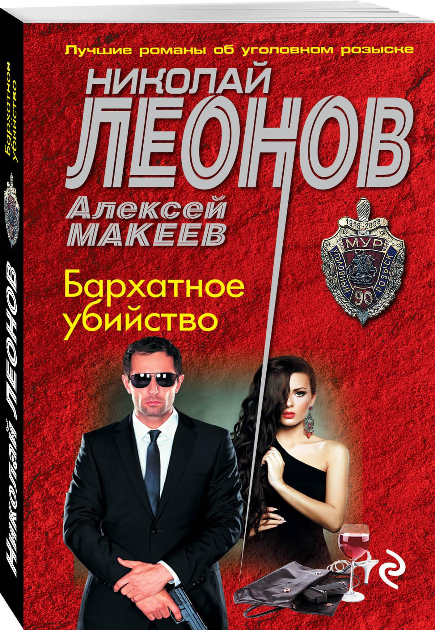 Николай Леонов, Алексей Макеев Бархатное убийство николай леонов алексей макеев прививка для маньяка