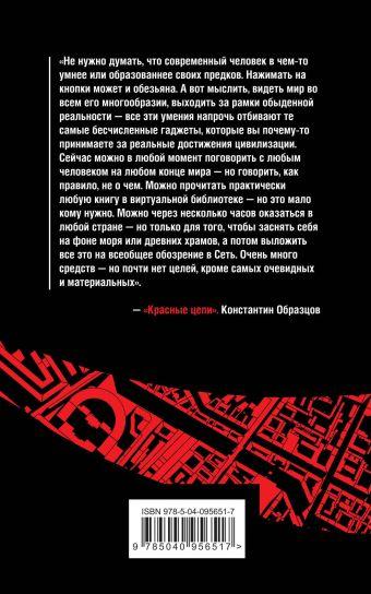 Красные цепи Константин Образцов