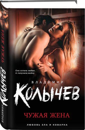 Чужая жена Владимир Колычев