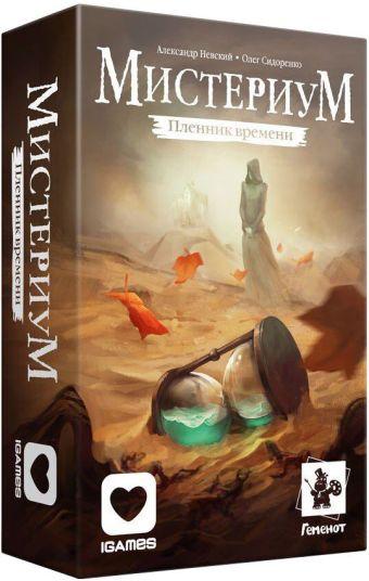 Настольная игра ''Мистериум. Пленник времени''