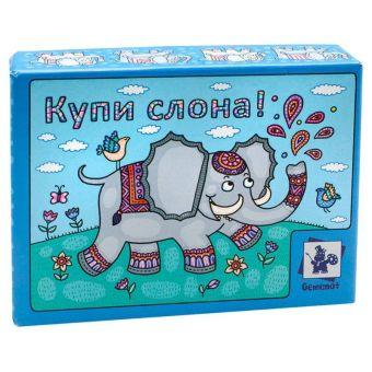 Настольная игра ''Купи слона''