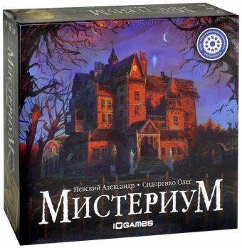 Настольная игра ''Мистериум''