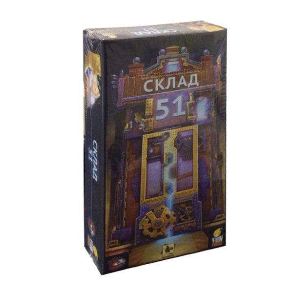 Настольная игра ''Склад 51''