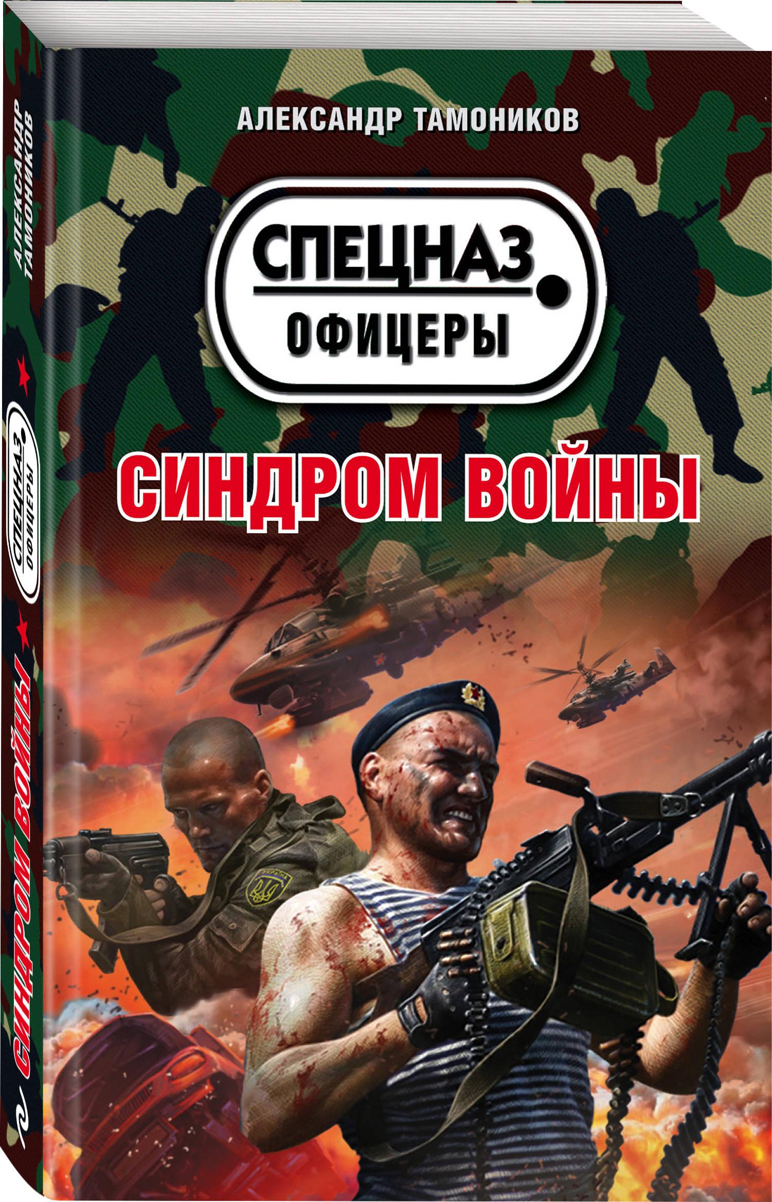 Александр Тамоников Синдром войны цена