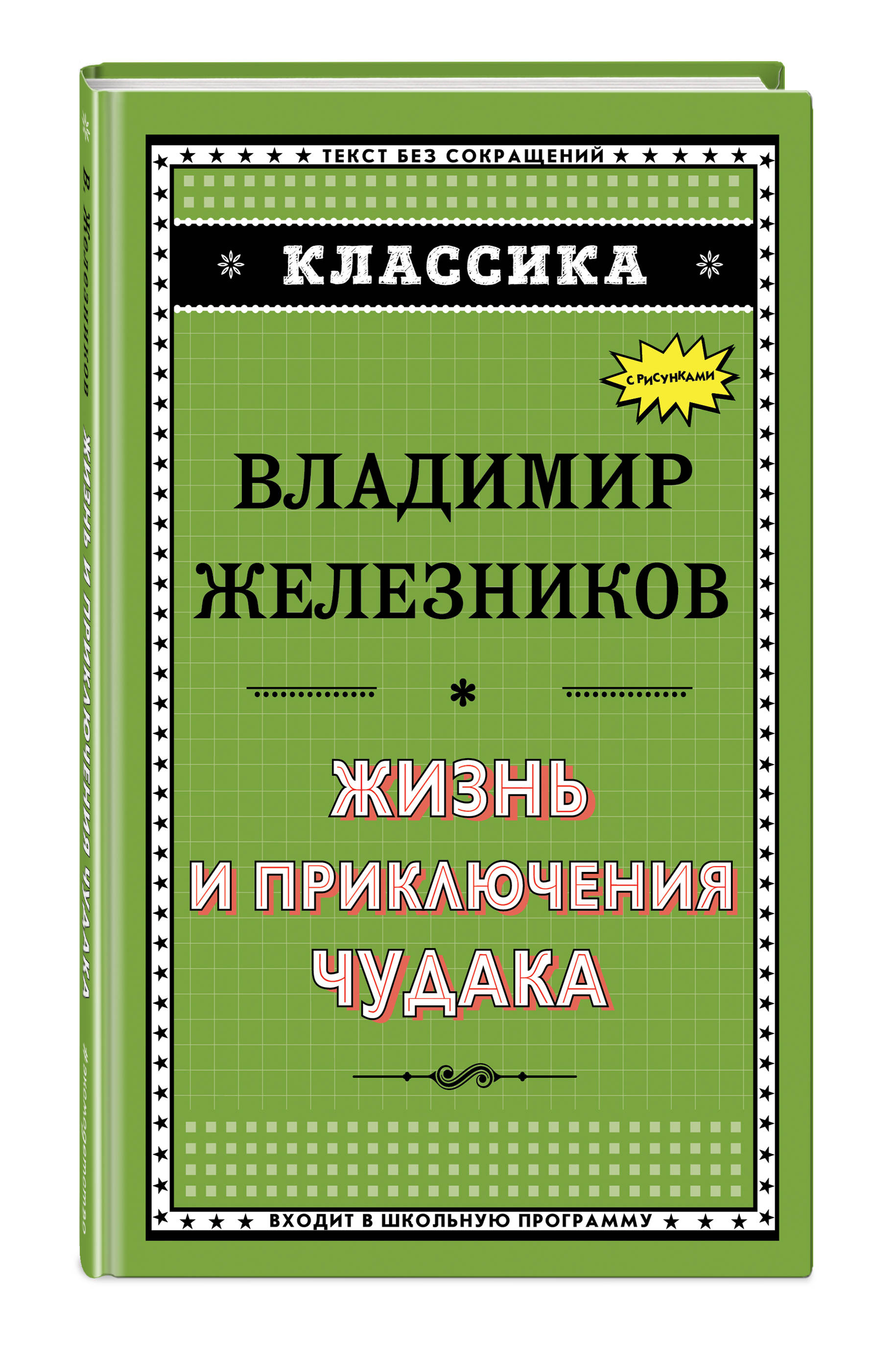 Жизнь и приключения чудака ( Железников Владимир Карпович  )