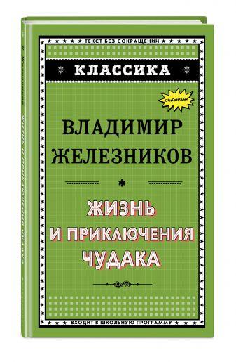 Владимир Железников - Жизнь и приключения чудака обложка книги
