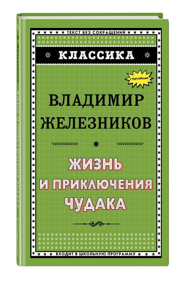 Жизнь и приключения чудака Железников В.К.