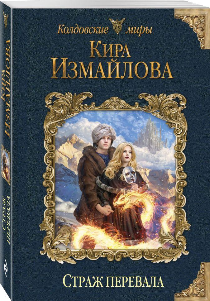 Кира Измайлова - Страж перевала обложка книги
