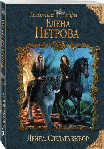 Елена Петрова - Лейна. Сделать выбор обложка книги