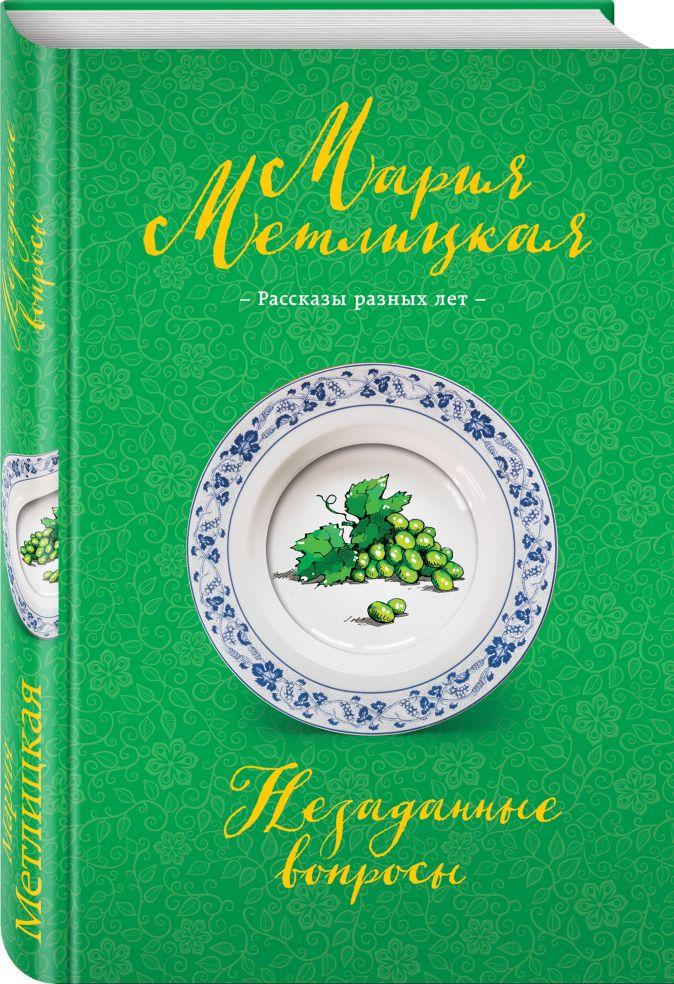 Мария Метлицкая - Незаданные вопросы обложка книги
