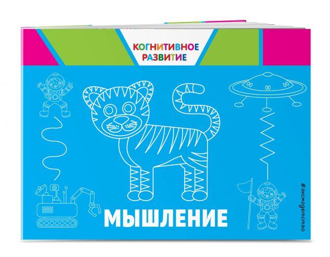 О. В. Александрова - Мышление обложка книги