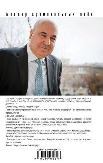 Агент из Кандагара Чингиз Абдуллаев