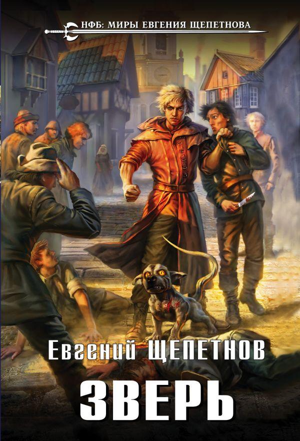 Щепетнов Евгений Владимирович Зверь