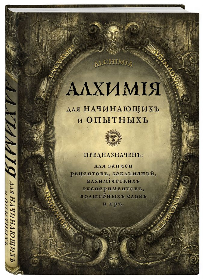 Алхимия для начинающих и опытных. Старое золото