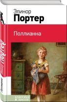 Элинор Портер - Поллианна' обложка книги