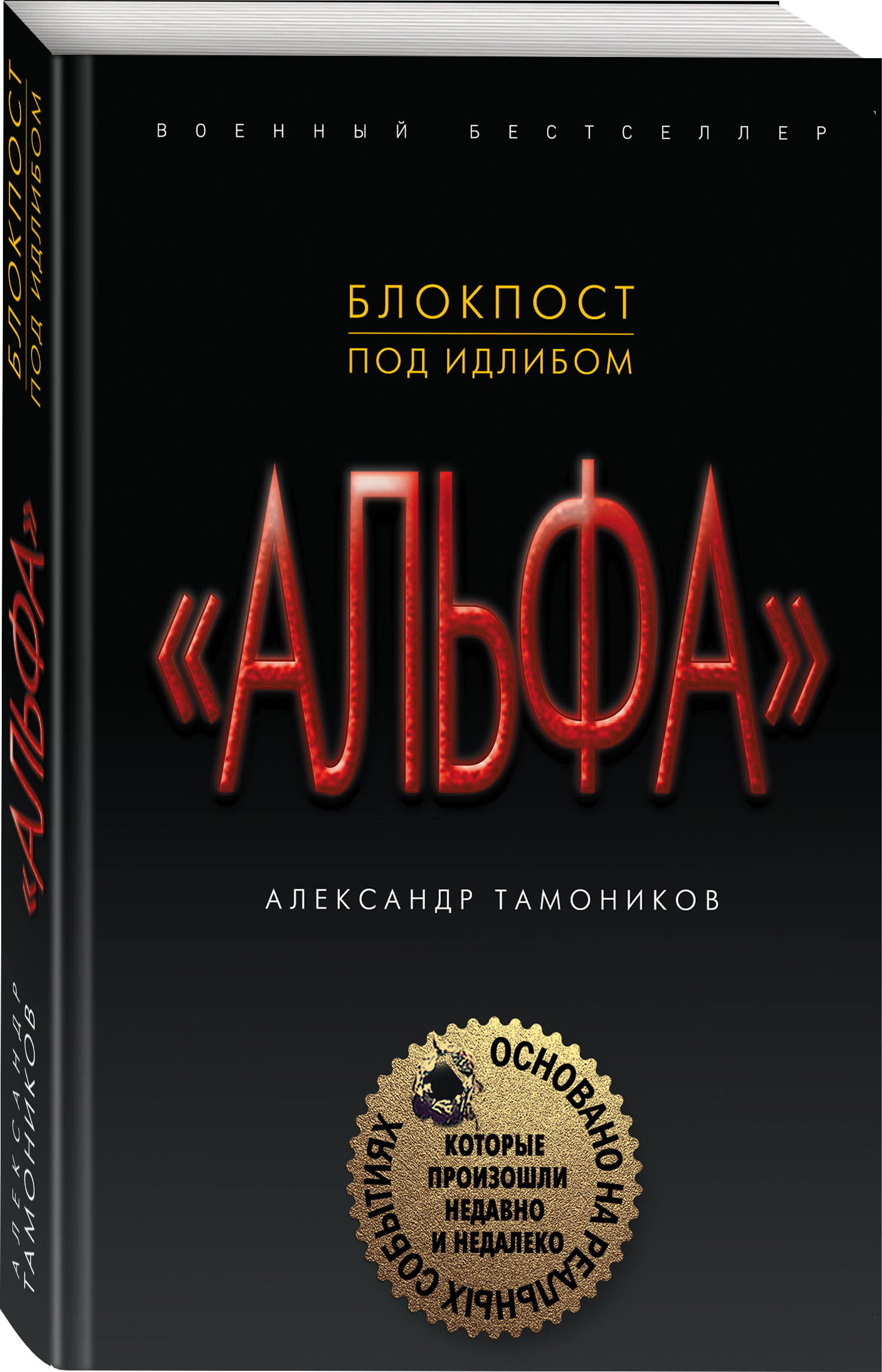 Александр Тамоников Блокпост под Идлибом
