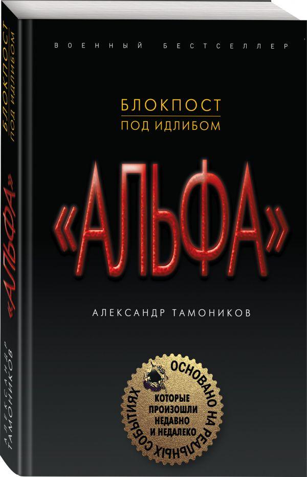 Тамоников Александр Александрович Блокпост под Идлибом