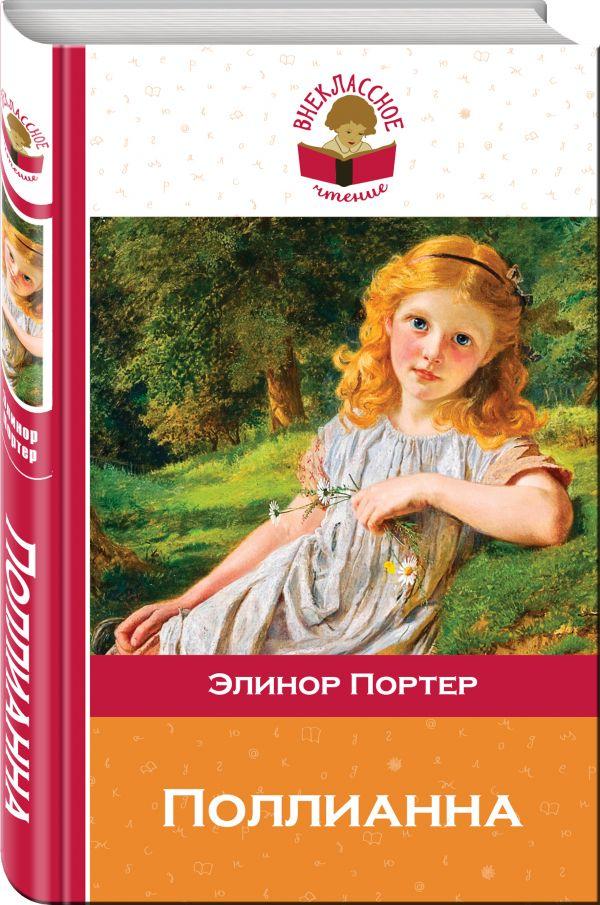 Портер Элеанор Поллианна
