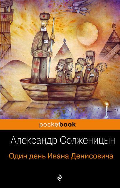 Один день Ивана Денисовича - фото 1