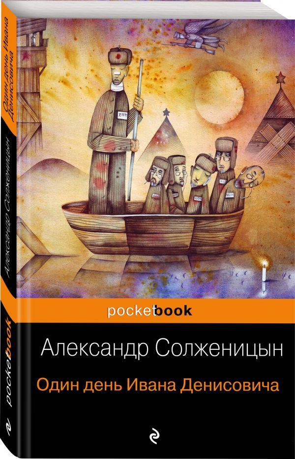 Солженицын Александр Исаевич Один день Ивана Денисовича