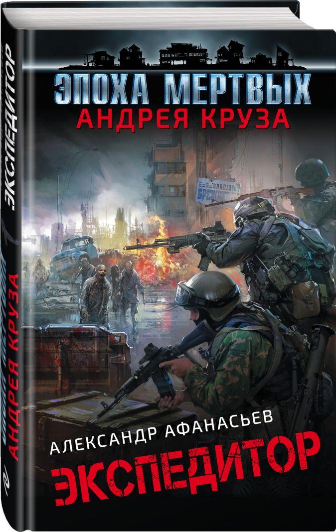 Александр Афанасьев - Экспедитор обложка книги