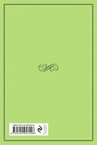 Блокнот с цветными страницами (фисташка, мягкая обложка, линовка, на скобе)