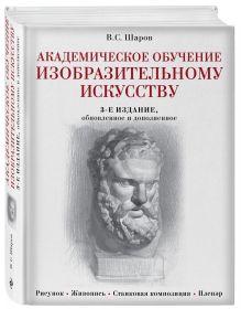 Академическое обучение изобразительному искусству (обновленное издание)