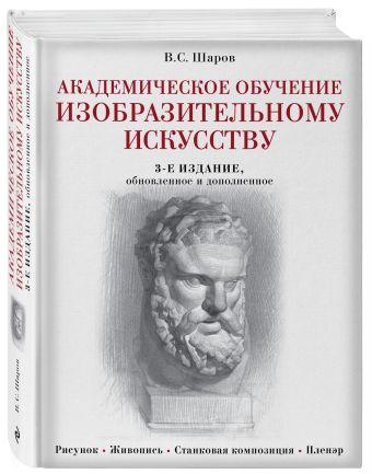 Академическое обучение изобразительному искусству (обновленное издание) В. С. Шаров