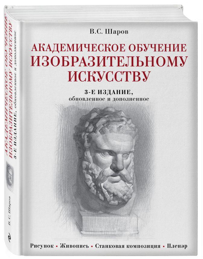 В. С. Шаров - Академическое обучение изобразительному искусству (обновленное издание) обложка книги