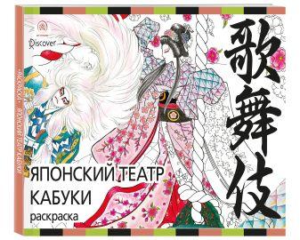 Дзюнко Судзуки - Японский театр кабуки. Раскраски-антистресс для взрослых обложка книги