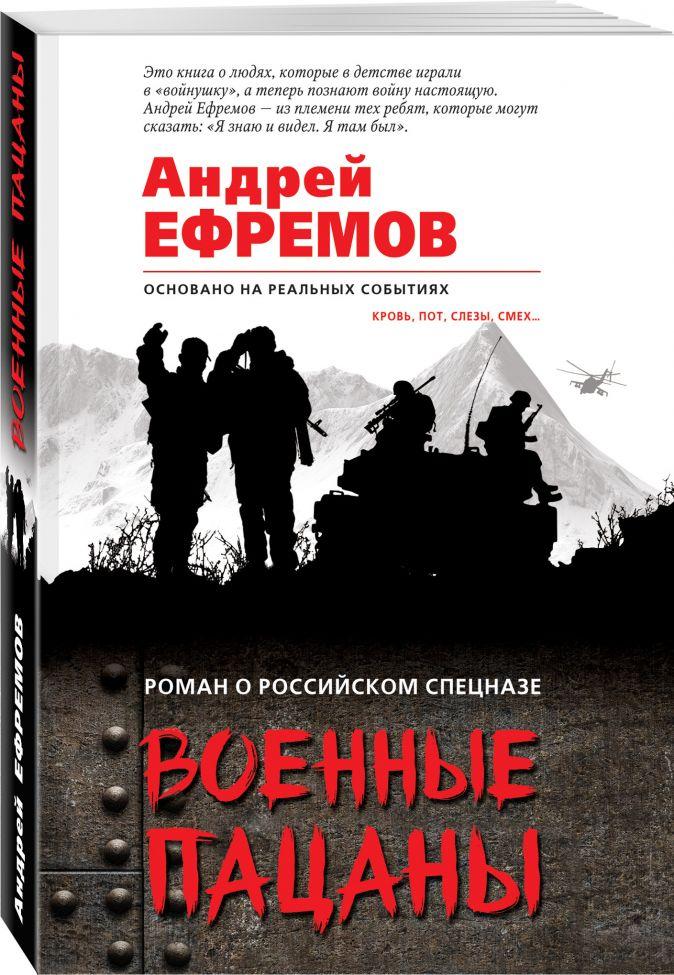 Военные пацаны Андрей Ефремов