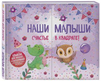 Наши малыши: счастье в квадрате! Альбом для записей и фотографий близнецов, двойняшек или погодок (фиолетовый) Чукалова С.В.