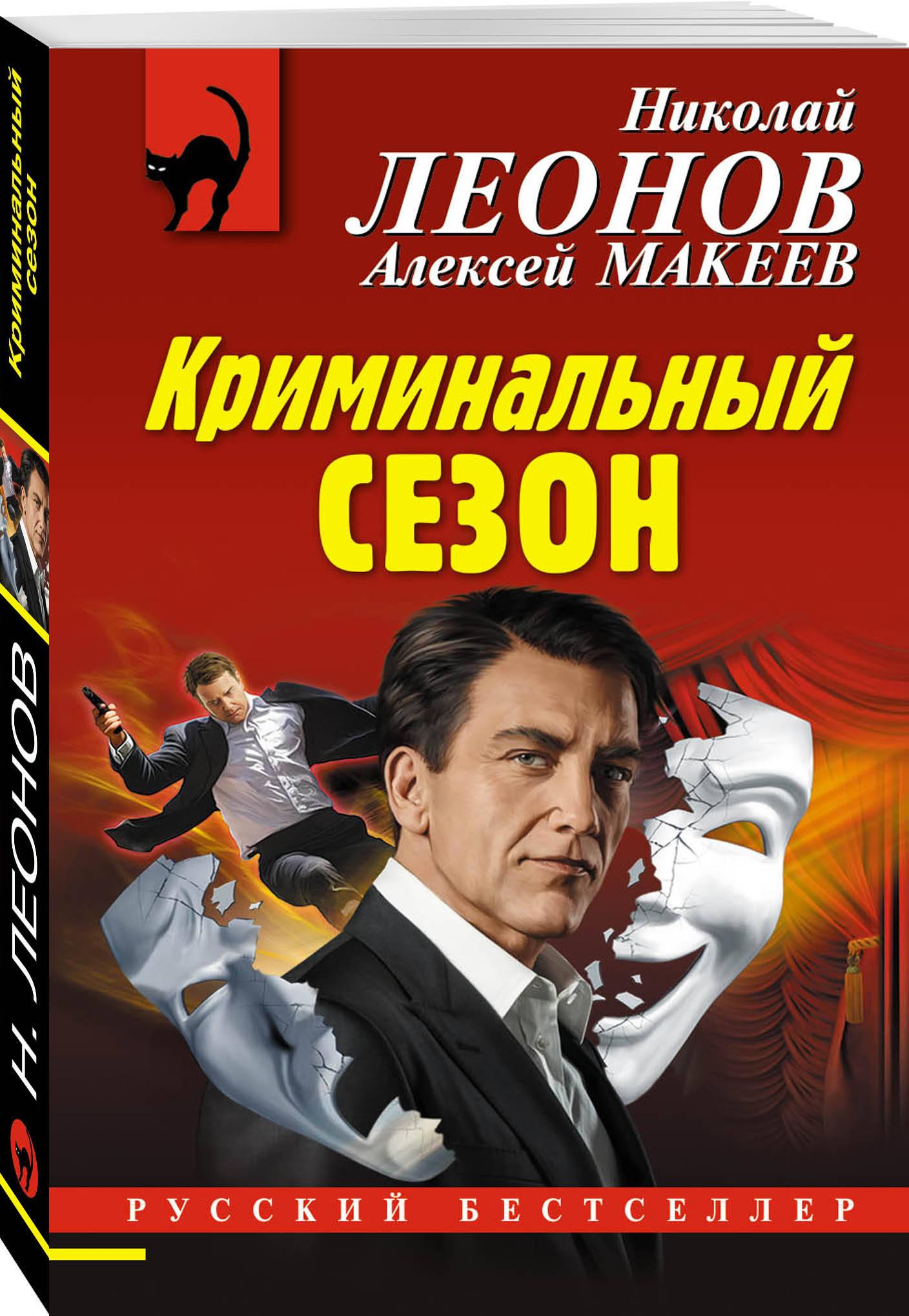 Николай Леонов, Алексей Макеев Криминальный сезон
